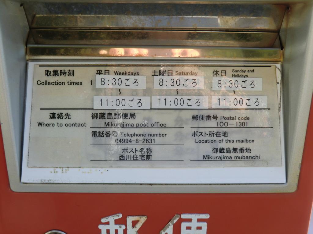 ポスト写真 : 取集時刻 : 西川住宅前 : 東京都御蔵島村無番地
