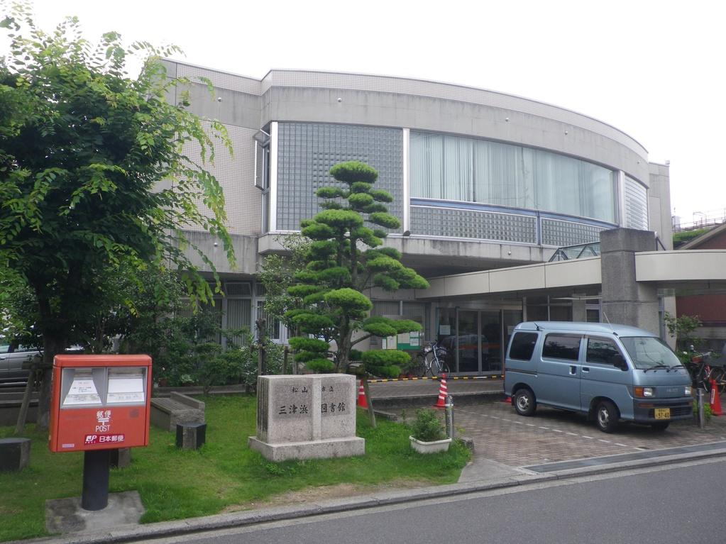 ポスト写真 : 三津浜図書館 : 三津浜図書館 : 愛媛県松山市住吉二丁目4-12