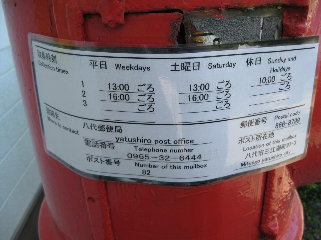 ポスト写真 : 八代弥次簡易郵便局の前20150718 : 八代弥次簡易郵便局の前 : 熊本県八代市三江湖町97-3