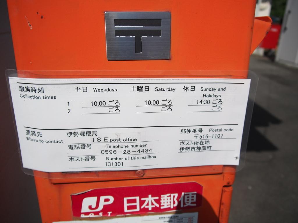 ポスト写真 : 神薗町公民館前2 : 神薗町公民館前 : 三重県伊勢市神薗町447