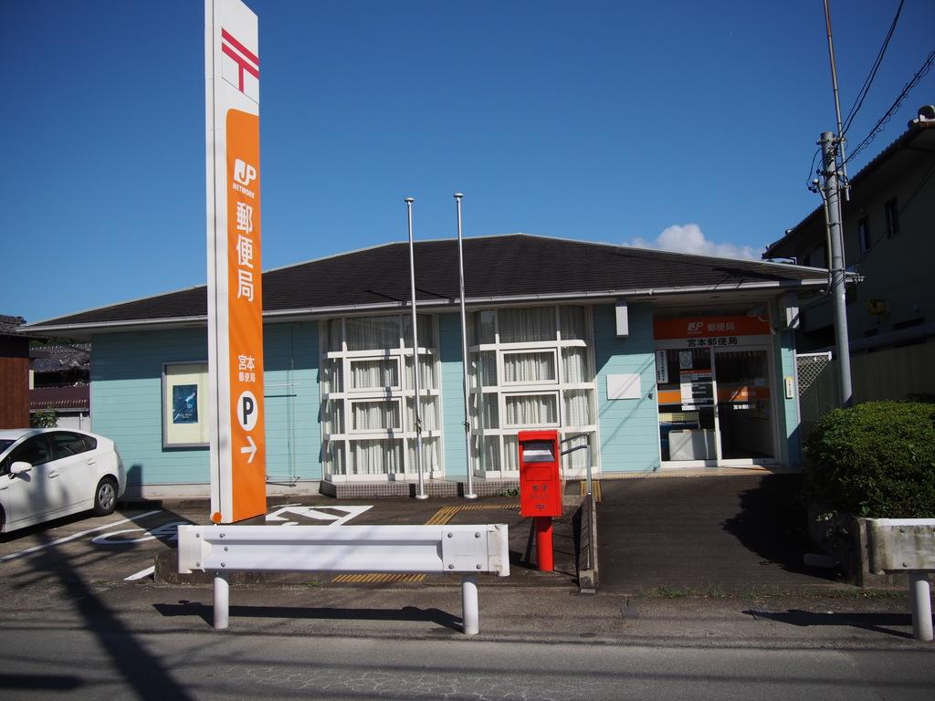 郵便局写真 : 宮本 : 宮本郵便局 : 三重県伊勢市佐八町2166-5