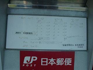 ポスト写真 : 相生局の前_7 取集時刻 2015/08/03 : 相生郵便局の前 : 香川県東かがわ市馬宿191-2