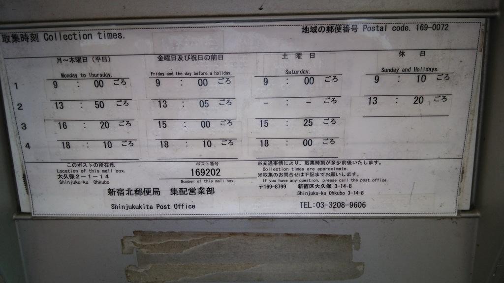 ポスト写真 : 三徳ビルの角20150816 : 三徳ビルの角 : 東京都新宿区大久保二丁目1-14