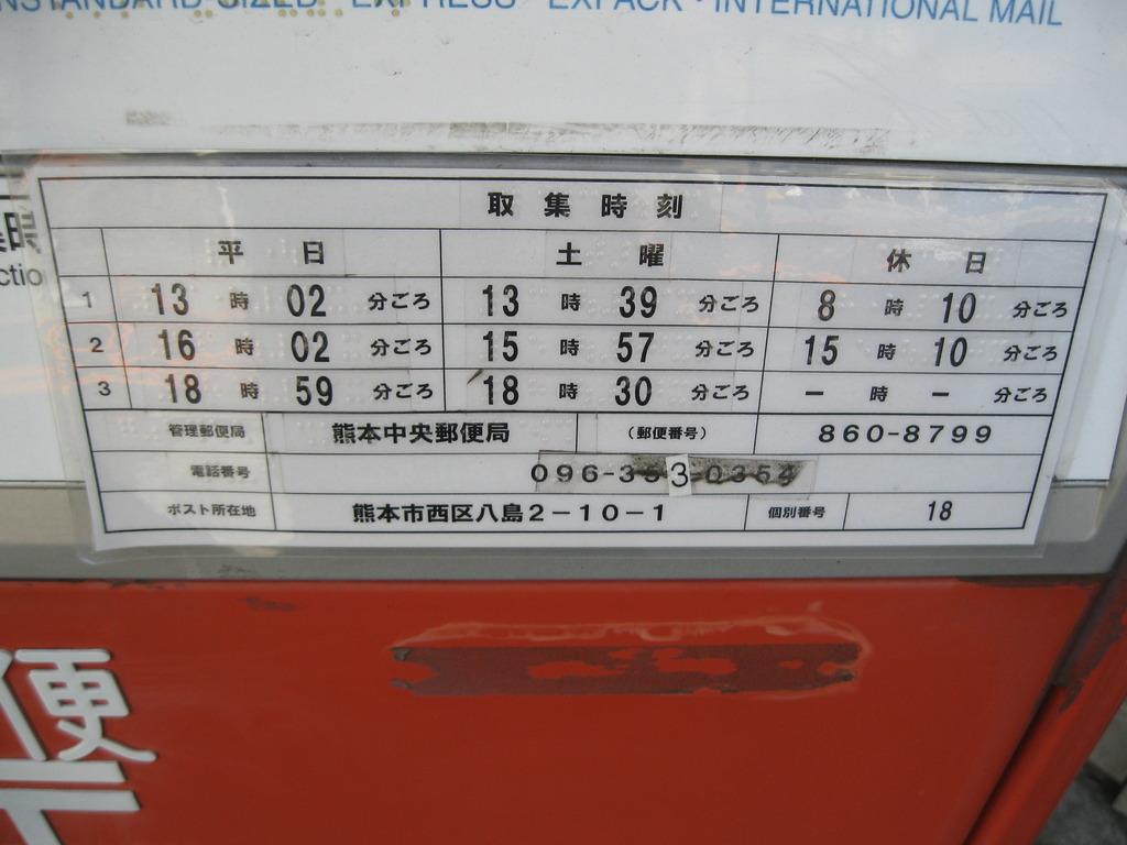 ポスト写真 : 熊本八島簡易郵便局の前20150912-2 : 熊本八島簡易郵便局の前 : 熊本県熊本市西区八島二丁目10-1