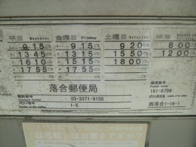 ポスト写真 : 取集時刻 : デルタハイム前 : 東京都新宿区西落合一丁目16-1