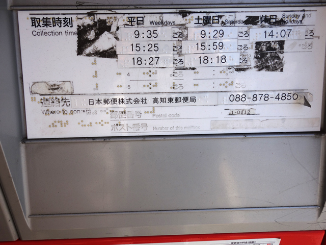 ポスト写真 : 三里郵便局の前(2014/8/23) : 三里郵便局の前 : 高知県高知市仁井田1652-5