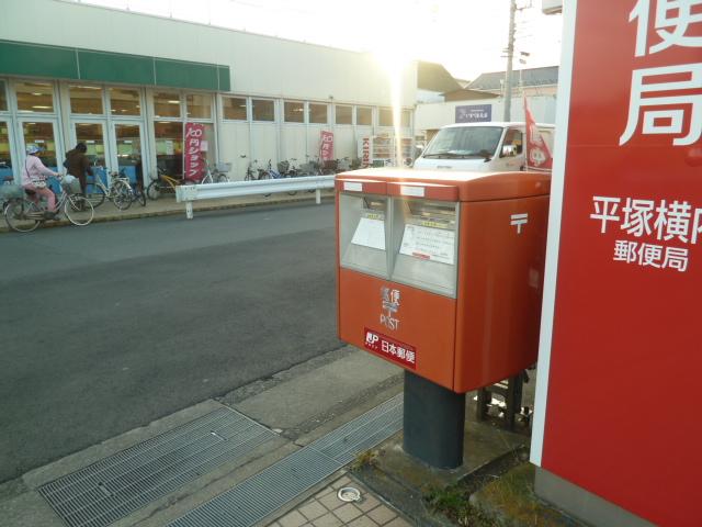 ポスト写真 : 平塚横内郵便局の前 : 平塚横内郵便局の前 : 神奈川県平塚市横内3785-5