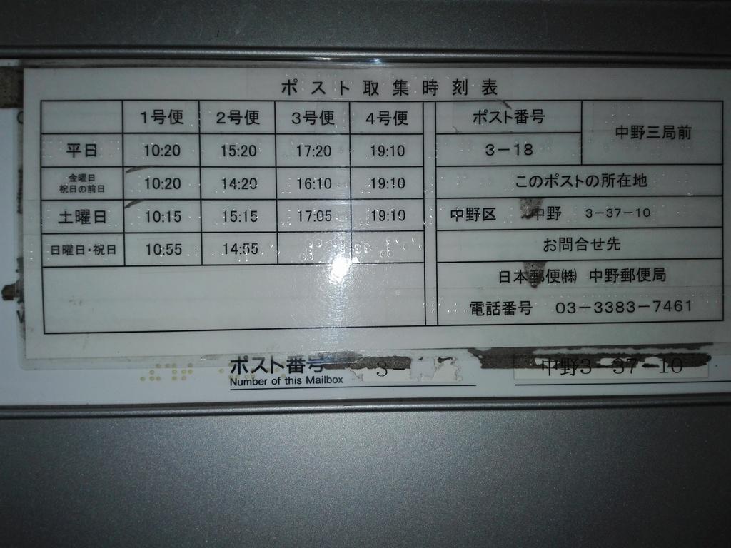 撤去ポスト写真 :  : 中野三郵便局(一時閉鎖中)の前 : 東京都中野区中野三丁目37-10