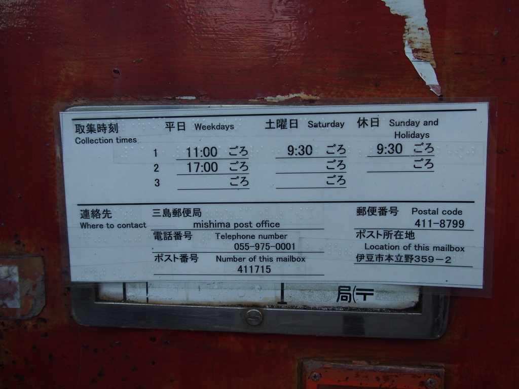 ポスト写真 : 本立野郵便局の前 : 本立野郵便局の前 : 静岡県伊豆市本立野359-5