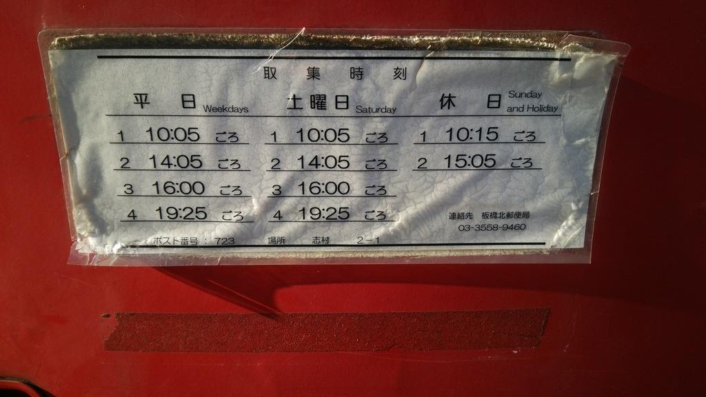 ポスト写真 : みずほ銀行志村支店前20160110 : みずほ銀行志村支店前 : 東京都板橋区志村二丁目1