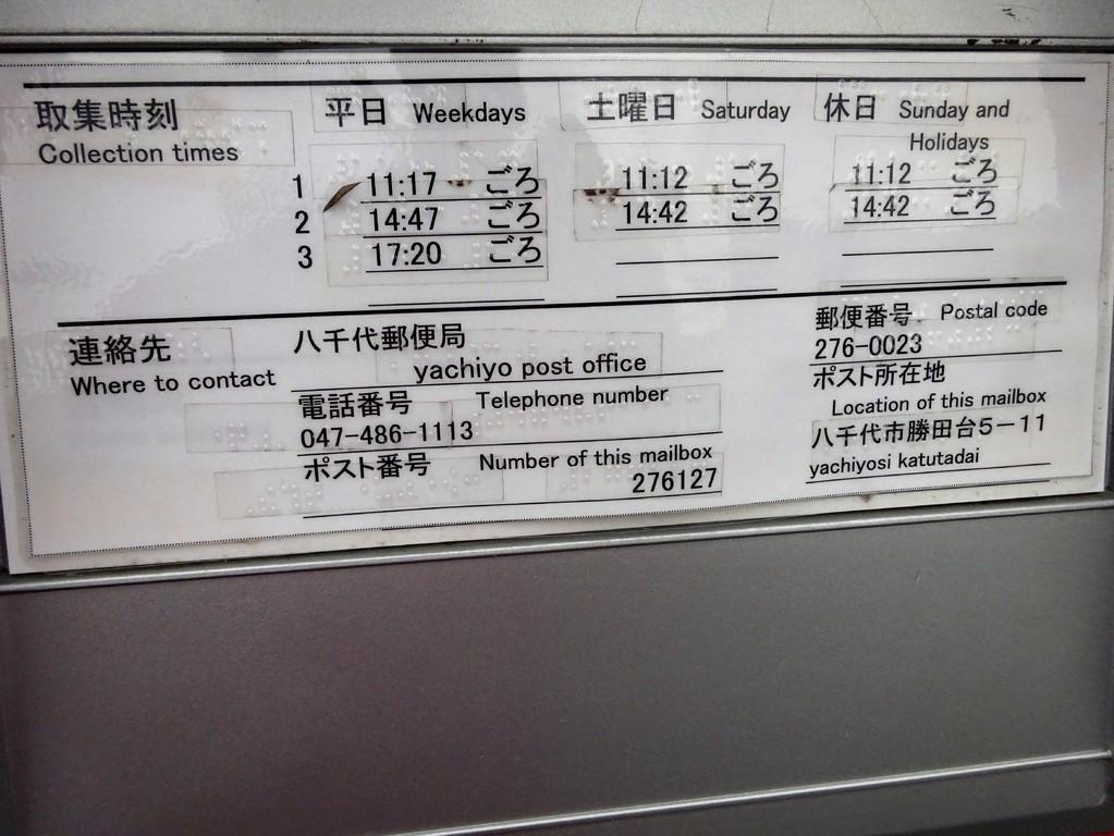 ポスト写真 :  : 八千代勝田台南郵便局の前 : 千葉県八千代市勝田台五丁目11-8