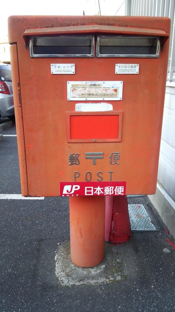 ポスト写真 : マイショップまつだ前20160128 : マイショップまつだ前 : 埼玉県八潮市浮塚488