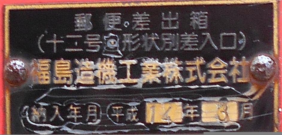 ポスト写真 : 天神郵便局の前ポスト銘板 : 長崎天神郵便局の前 : 長崎県長崎市天神町3-5