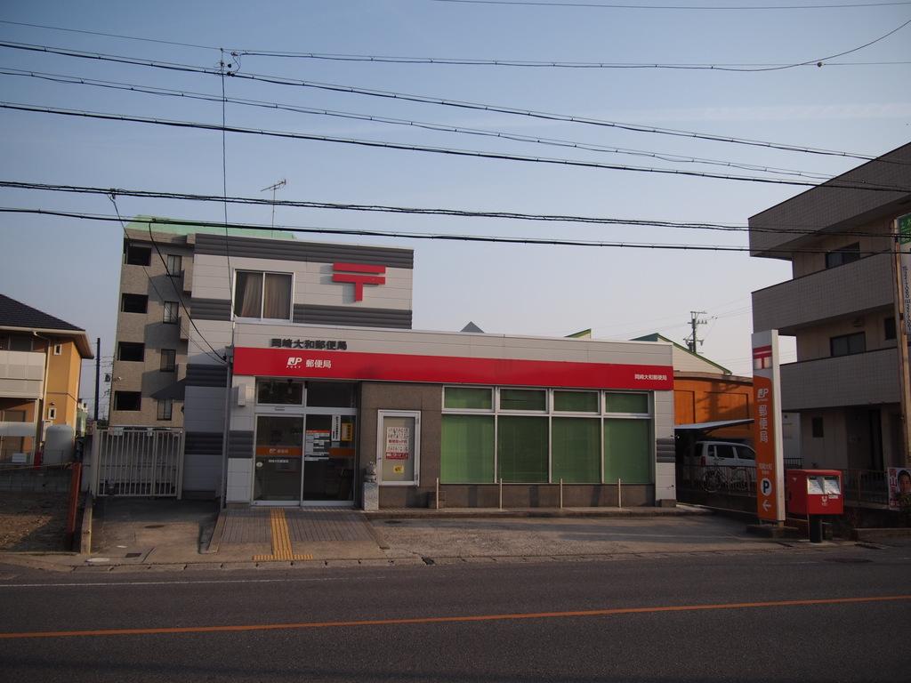 郵便局写真 : 岡崎大和 : 岡崎大和郵便局 : 愛知県岡崎市大和町家下17-1