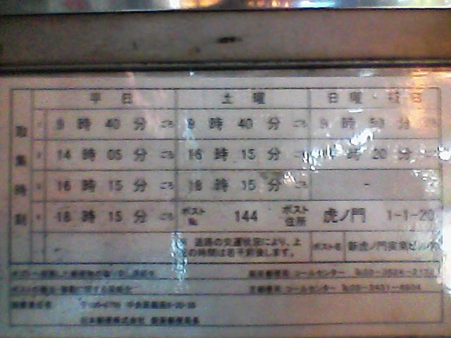 ポスト写真 :  : 東京メトロ虎ノ門駅9番出口 : 東京都港区虎ノ門一丁目1-20