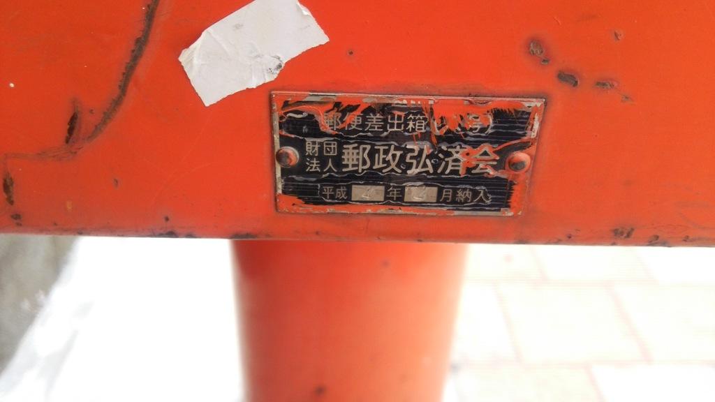 ポスト写真 : 花の湯前20160305 : 板橋三丁目縁宿広場の前 : 東京都板橋区板橋三丁目5-15