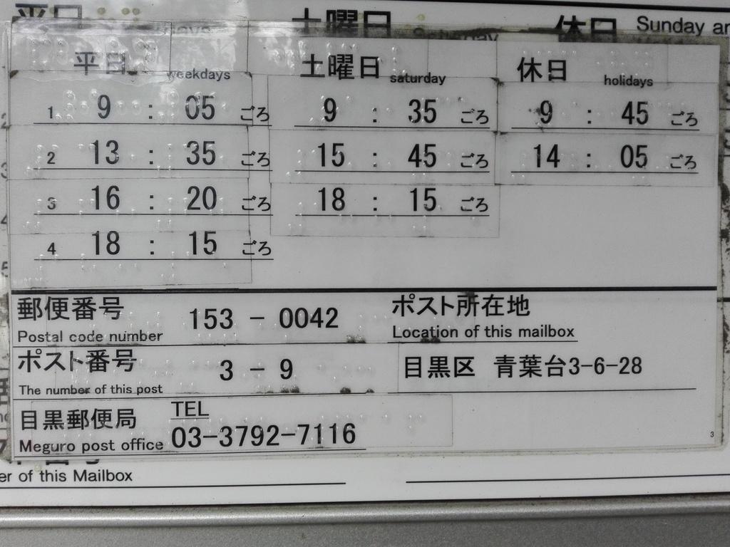 ポスト写真 :  : 住友不動産青葉台タワー(ラ・トゥール青葉台)1階 : 東京都目黒区青葉台三丁目6-28