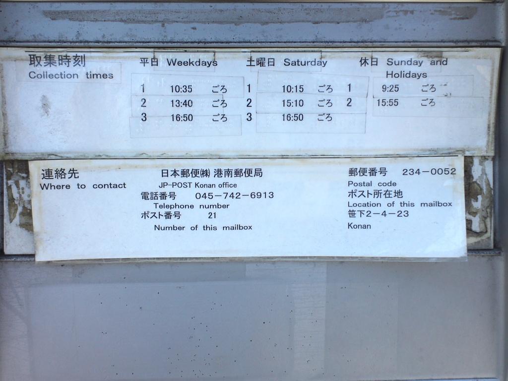 ポスト写真 : 2340052笹下局CT : 横浜笹下郵便局の前 : 神奈川県横浜市港南区笹下二丁目4-23