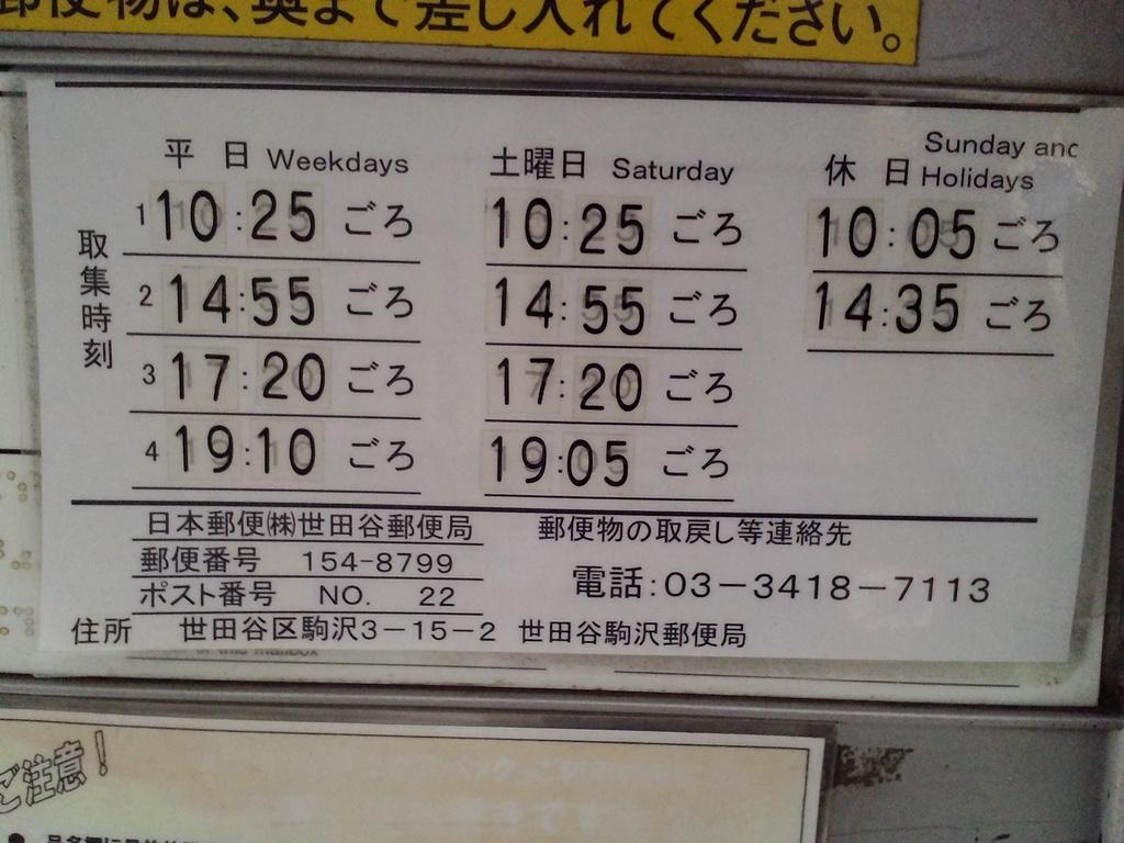 ポスト写真 :  : 世田谷駒沢郵便局の前 : 東京都世田谷区駒沢三丁目15-2