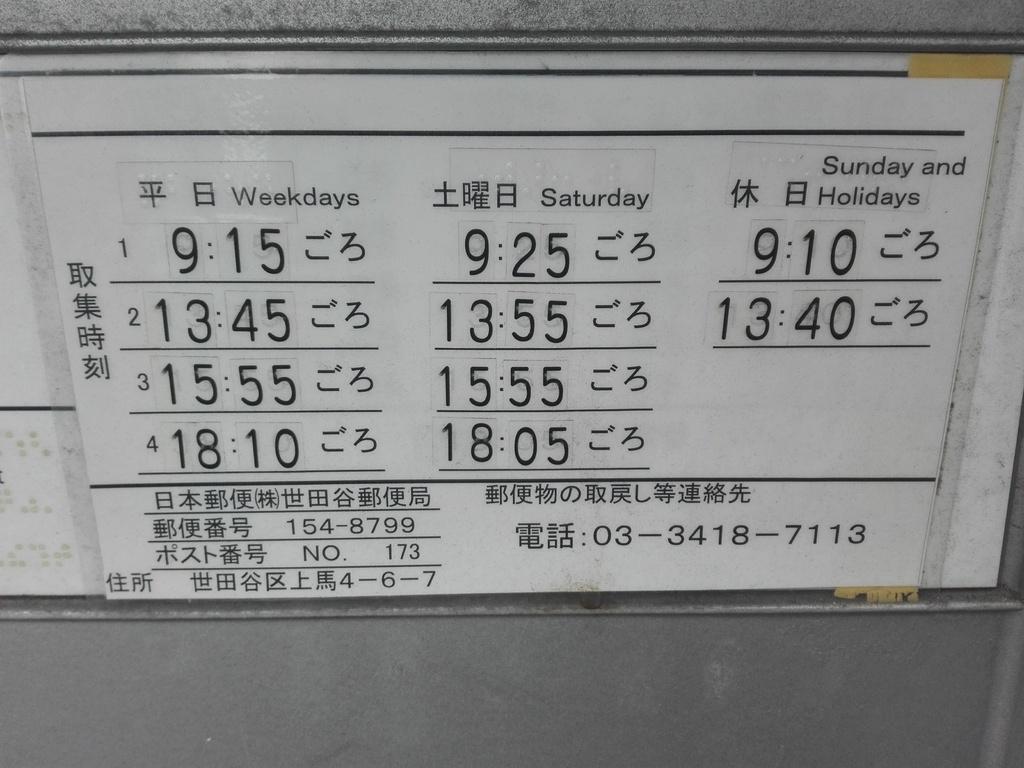 ポスト写真 :  : セブンイレブン駒沢病院前店 : 東京都世田谷区上馬四丁目6-7