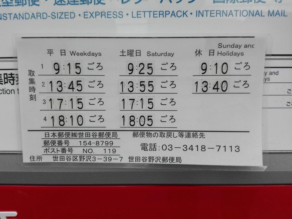 ポスト写真 :  : 世田谷野沢郵便局の前 : 東京都世田谷区野沢三丁目39-10