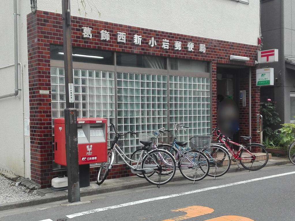 郵便局写真 :  : 葛飾西新小岩郵便局 : 東京都葛飾区西新小岩五丁目31-11