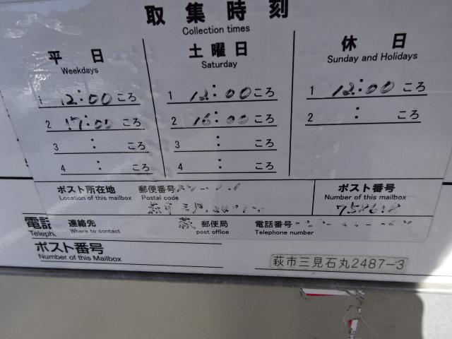 ポスト写真 : 三見局前B : 三見郵便局の前 : 山口県萩市三見2487