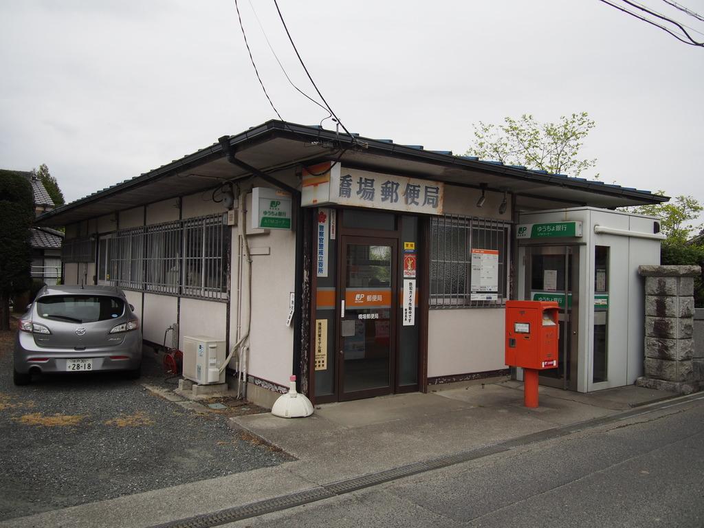 郵便局写真 : 橋場 : 橋場郵便局 : 茨城県北茨城市中郷町石岡1168-1