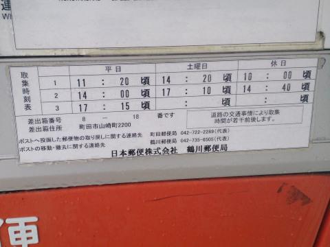 ポスト写真 : 町田山崎郵便局前20160527-2 : 町田山崎郵便局の前 : 東京都町田市山崎町2200