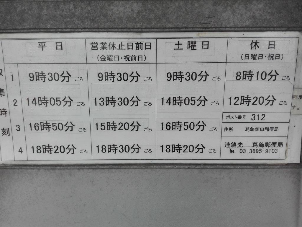 ポスト写真 :  : 葛飾細田郵便局の前 : 東京都葛飾区細田三丁目28-5