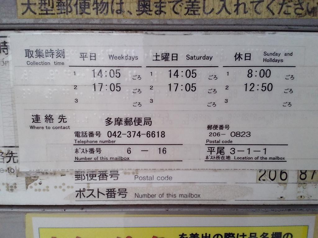 ポスト写真 :  : 稲城平尾郵便局の前 : 東京都稲城市平尾三丁目1-1