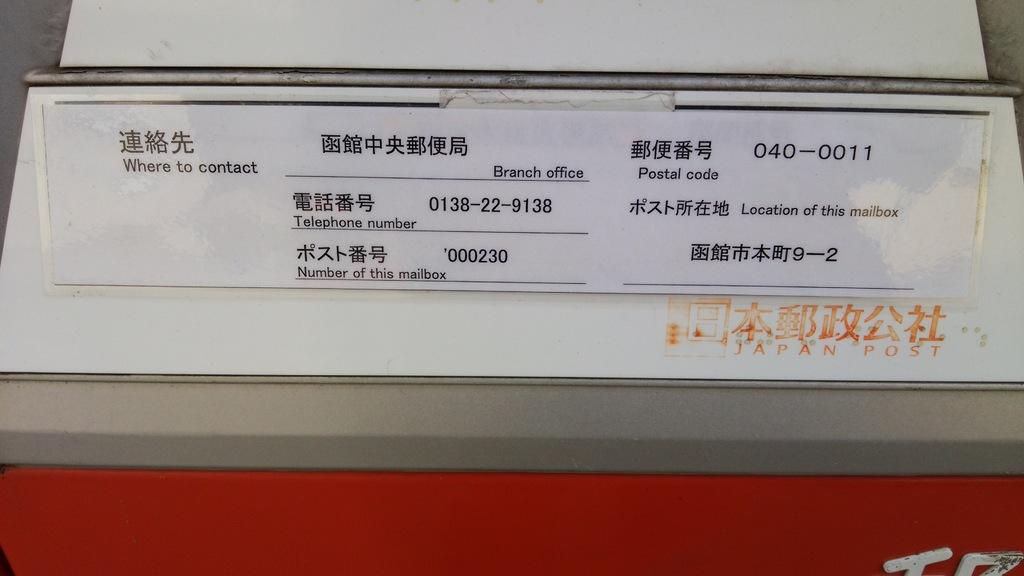 ポスト写真 : 函館本町郵便局の前20160709 : 函館本町郵便局の前 : 北海道函館市本町9-2