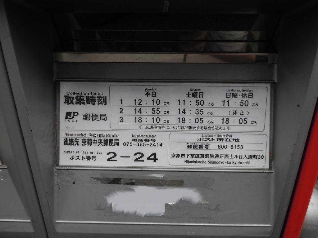 ポスト写真 :  : 京都中珠数屋町郵便局の前 : 京都府京都市下京区廿人講町30