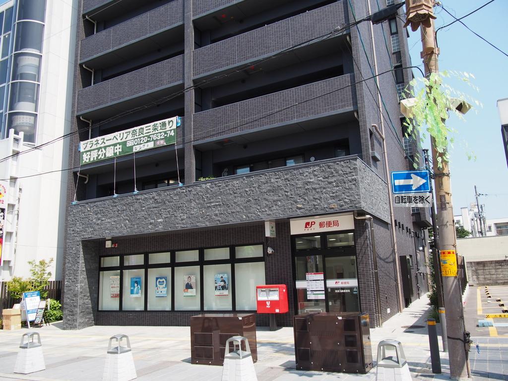 郵便局写真 : 奈良三条 : 奈良三条郵便局 : 奈良県奈良市油阪地方町1-1