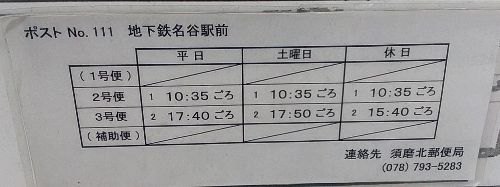 ポスト写真 :  : 神戸市営地下鉄名谷駅前 : 兵庫県神戸市須磨区中落合二丁目