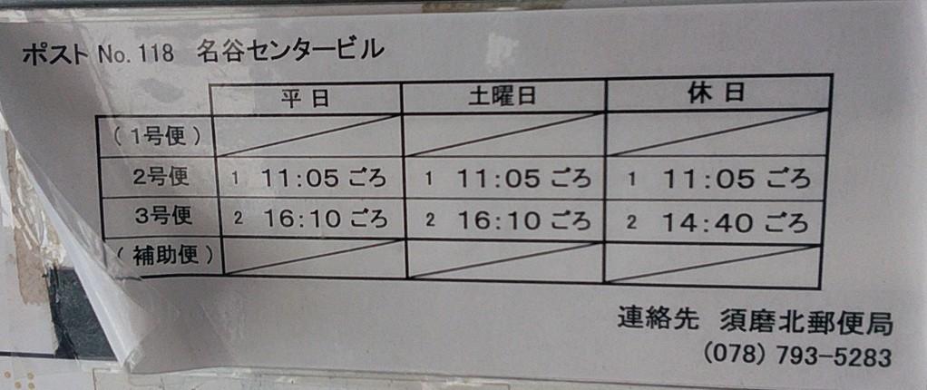 ポスト写真 :  : 名谷センタービル前 : 兵庫県神戸市須磨区中落合二丁目
