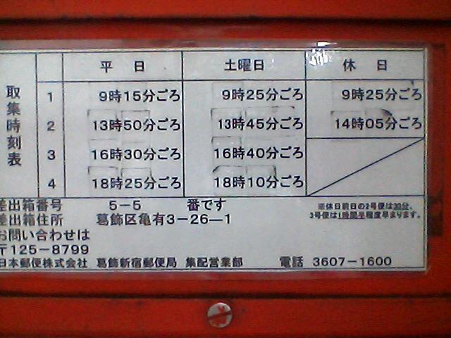 ポスト写真 :  : JR亀有駅南口 : 東京都葛飾区亀有三丁目26-1