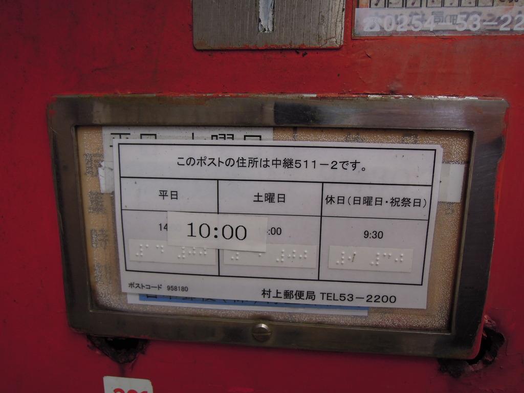 ポスト写真 : ほたるの家前2 : ほたるの家前 : 新潟県村上市中継362-2