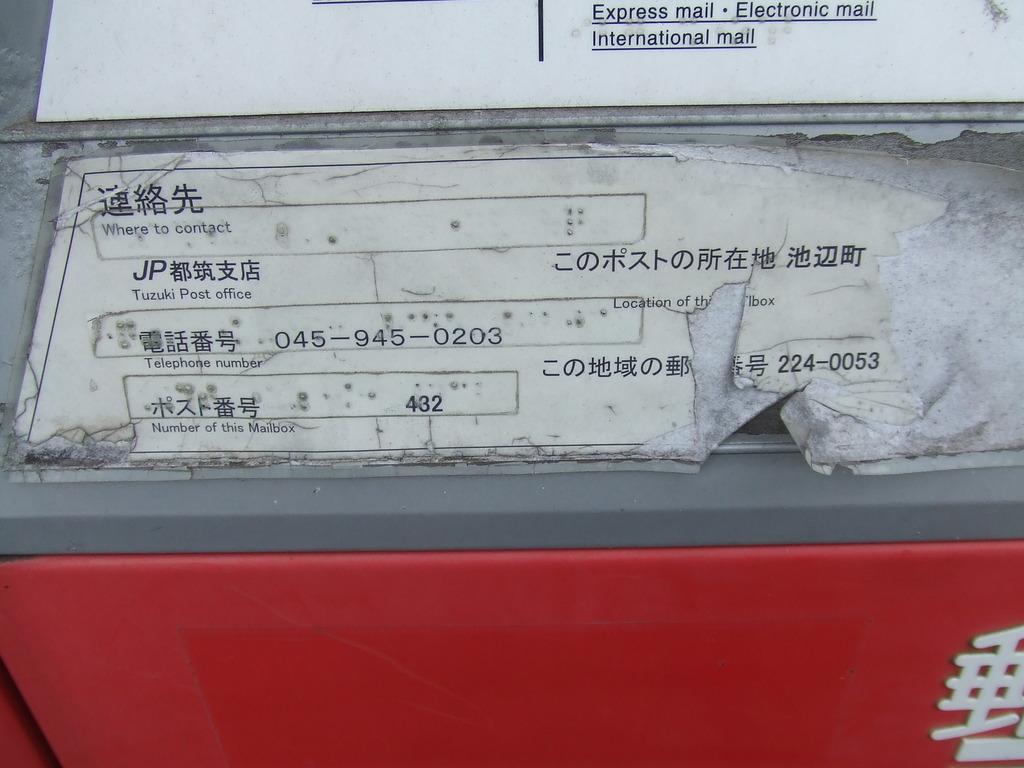 ポスト写真 :  : セブンイレブン池辺町不動原店 : 神奈川県横浜市都筑区池辺町2445-1