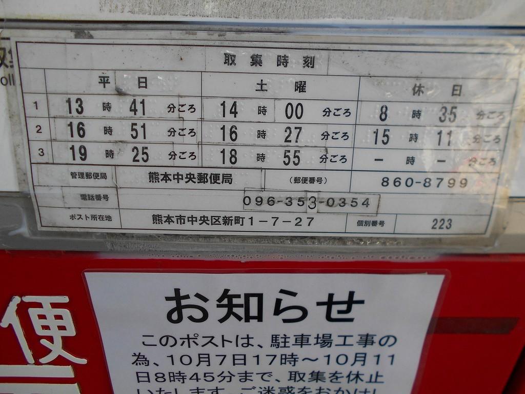 ポスト写真 : 熊本新町郵便局の前20161002 : 熊本新町郵便局の前 : 熊本県熊本市中央区新町一丁目7-27