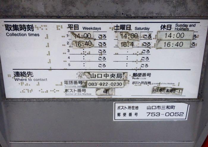 ポスト写真 : 48 161015 取集時刻 : ふしの会館 : 山口県山口市三和町3-1