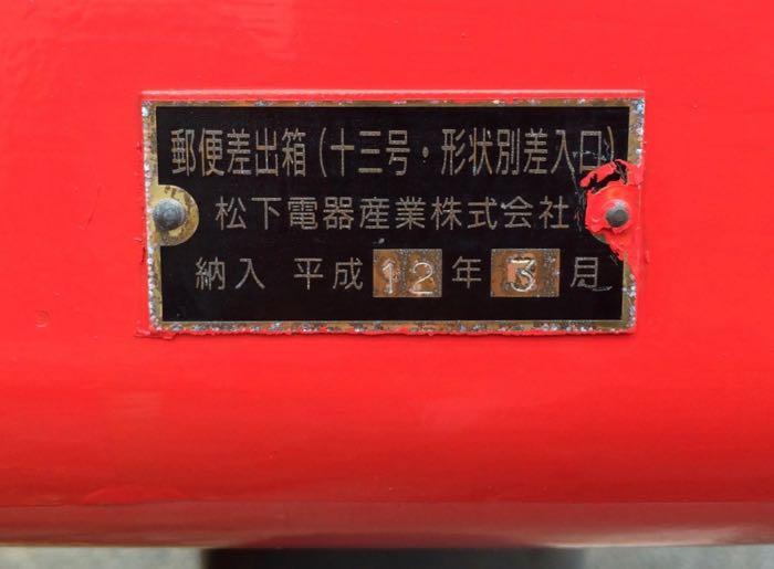 ポスト写真 : 48 161015 銘板 : ふしの会館 : 山口県山口市三和町3-1