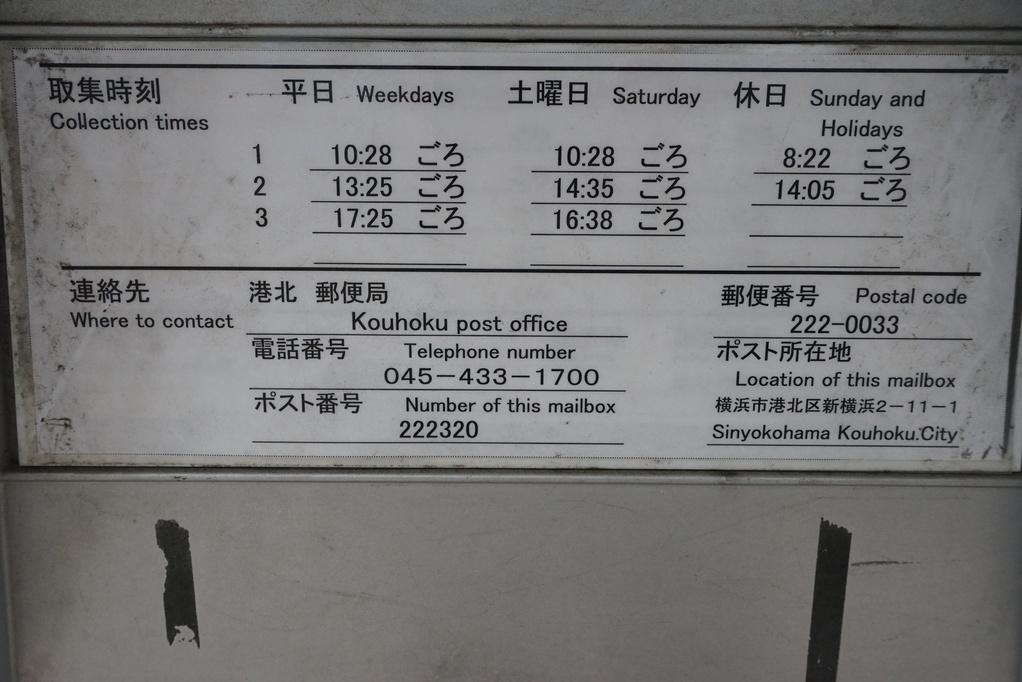 ポスト写真 : 取集時刻 : 神奈川県トラック総合会館横 : 神奈川県横浜市港北区新横浜二丁目11-1