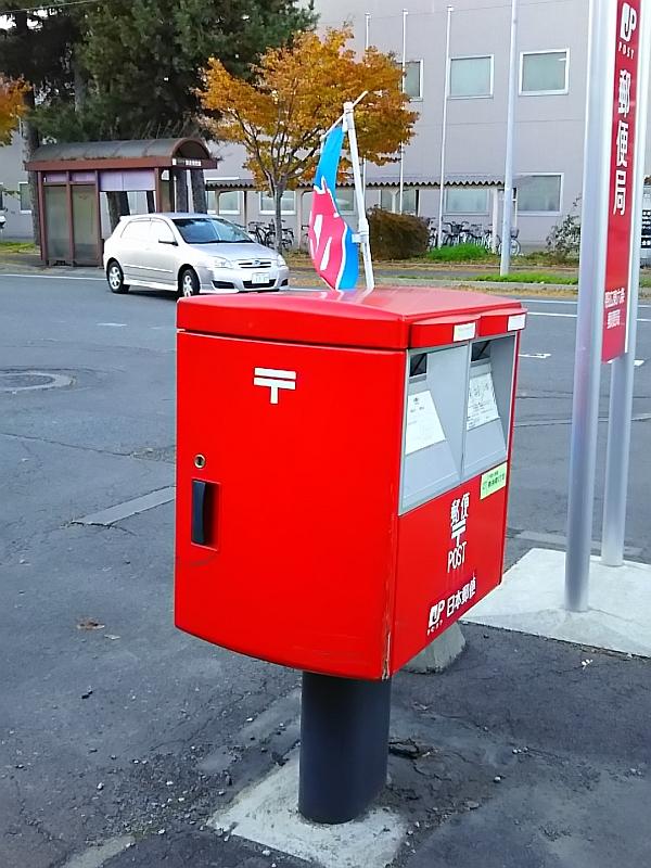 ポスト写真 :  : 帯広東六条郵便局の前 : 北海道帯広市東六条南十丁目1