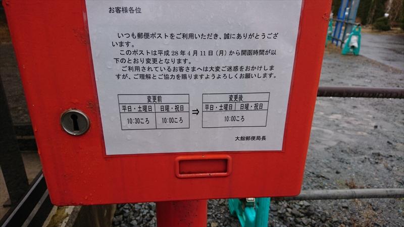 ポスト写真 : JR大滝温泉駅前2016 : JR大滝温泉駅前 : 秋田県大館市十二所字上川代17