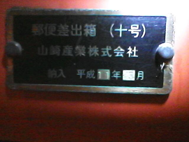 ポスト写真 :  : 十王郵便局の前 : 茨城県日立市十王町友部129-8