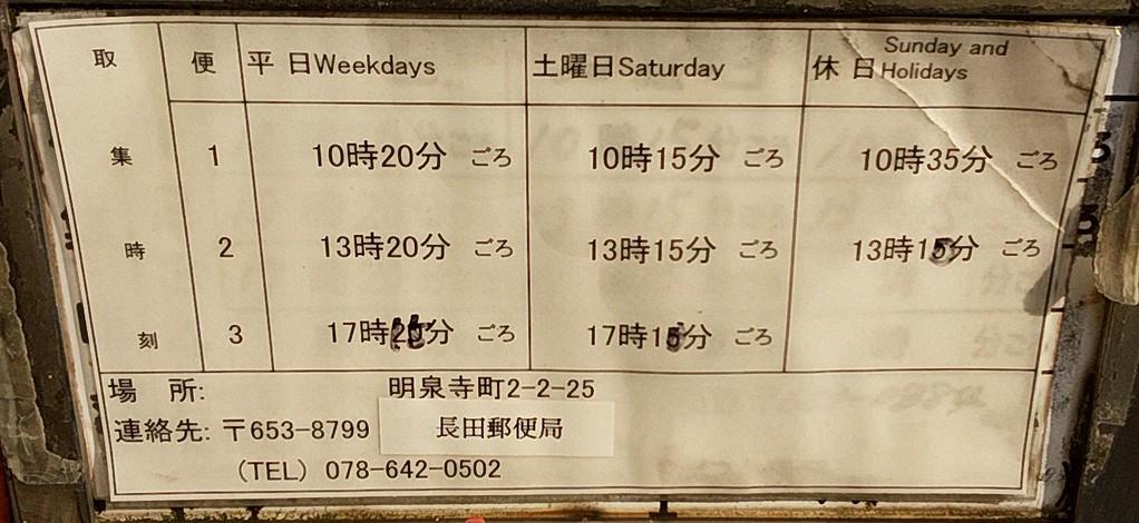 ポスト写真 :  : 明泉寺橋バス停北側 : 兵庫県神戸市長田区明泉寺町一丁目