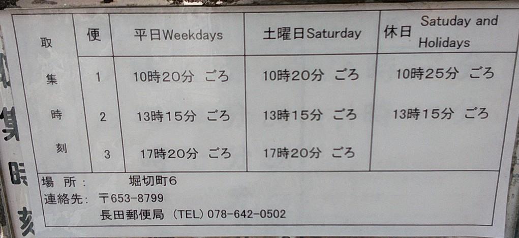 ポスト写真 :  : 堀切町 : 兵庫県神戸市長田区堀切町