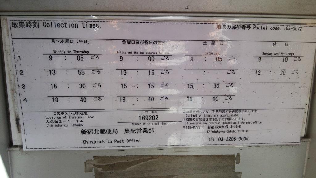 ポスト写真 : 三徳ビルの角20170111 : 三徳ビルの角 : 東京都新宿区大久保二丁目1-14