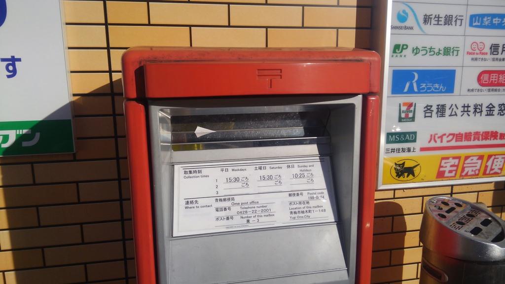 ポスト写真 : 2017/1/15 : セブンイレブン青梅柚木店前 : 東京都青梅市柚木町一丁目148-2